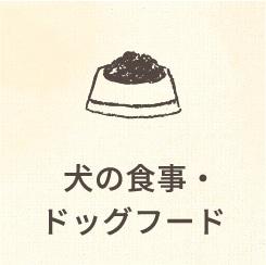 犬の食事・ドッグフード