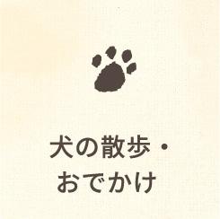 犬の散歩・おでかけ