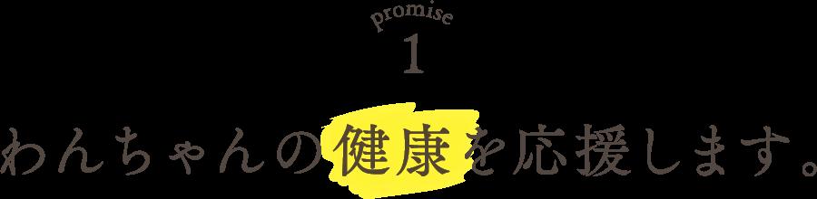 Promise1 わんちゃんの健康を応援します。